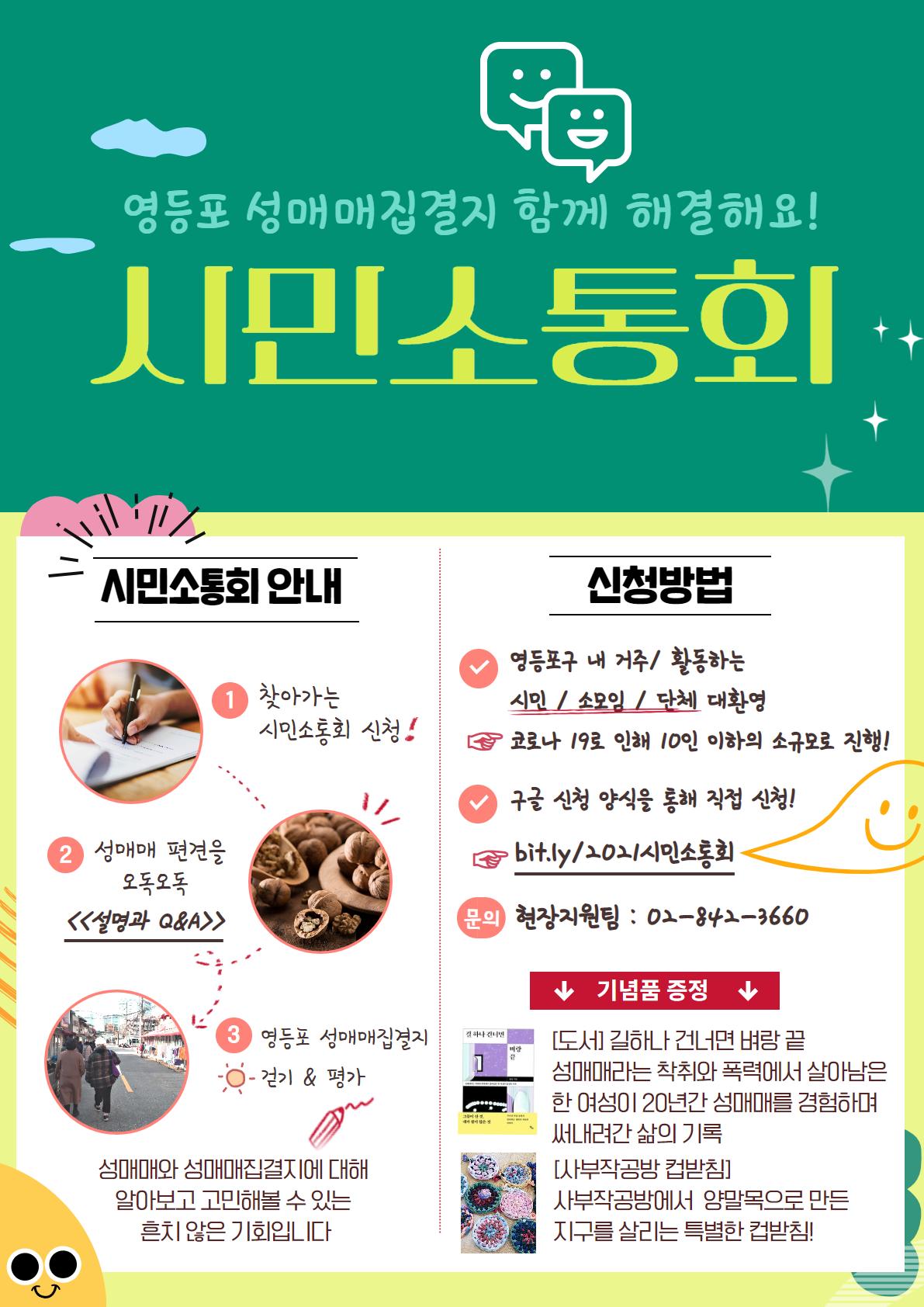2021 시민소통회_홍보웹자보.png