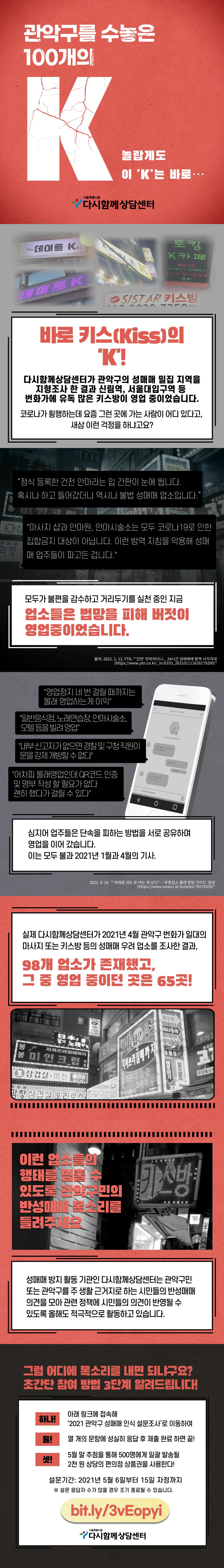 2021관악구설문조사홍보카드뉴스.jpg